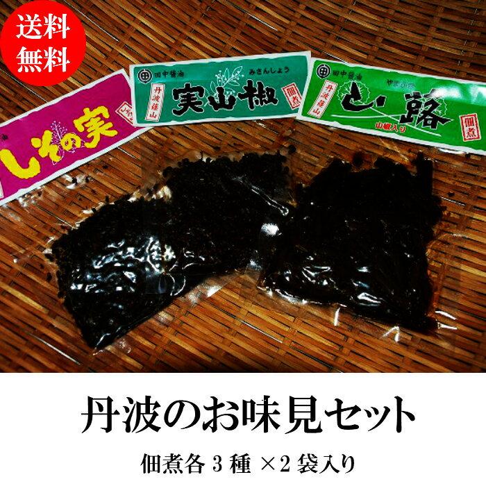 【送料無料】佃煮各3種 お得用 6袋セット
