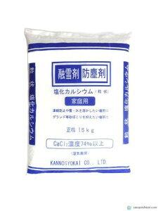 塩化カルシウム 融雪剤・防塵剤兼用 粒状15kg ◆お得10袋セット◆お届け先個人様向け不可