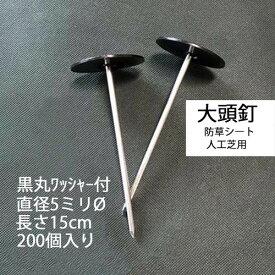 黒丸ワッシャー付き大頭釘 長さ15cm 太さ5mm 200個入/CS