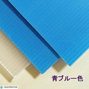 プラベニヤ 青ブルー 厚2.5mm 910mm×1820mm 20枚入梱包 全国発送可 ◆お届け先個人宅向け不可