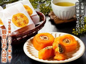 観音山半生果実あんぽ柿12個ギフト箱