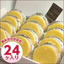 【神戸名物】観音屋デンマークチーズケーキ24個入り(組み合わせ自由)