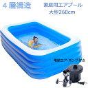 プール 家庭用 260cm ビニールプール ファミリープール 子供用 電動ポンプ プール 大型 水遊び 大きいプール スイ…