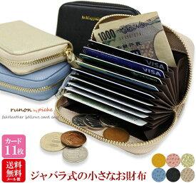 カードケース ミニ財布 小さい財布 小さめ 使いやすい 可愛い おしゃれ じゃばら ジャバラ プチプラ 新品 ブランド