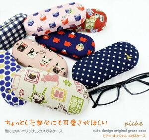 メガネケース レディース メガネ 眼鏡 めがね かわいい おしゃれ ブランド 老眼鏡 収納 コレクション ストラップ 伊達メガネ