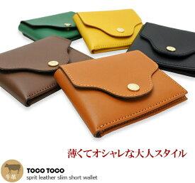 財布 レディース ミニ財布 二つ折り財布 革 薄い 薄型 軽い 軽量 コンパクト 使いやすい ブランド 三つ折り