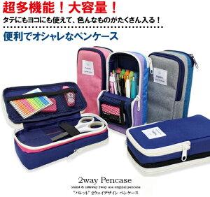 【予約受付中】ペンケース 筆箱 ふでばこ 縦型 大容量 おしゃれ シンプル 可愛い かわいい 自立スタンド型 タテ型 ブランド 小学校 中学 高校 大学生 男子 女子