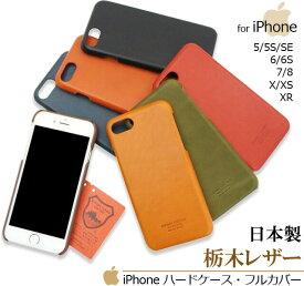 栃木レザー iPhone iphone ケース スマホケース 本革 日本製 5 5s SE 6 6s 7 8 X XS XR 11 11pro ハードケース フルカバー ブランド