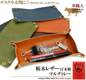 マルチトレー 小物入れ 栃木レザー 本革 おしゃれ ペン立て 日本製 デスクトレー 卓上トレー 横型