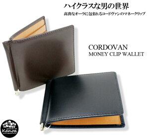 財布 メンズ マネークリップ 本革 コードバン 馬革 カードケース 薄い 軽量 ブランド 使いやすい 二つ折り パスケース