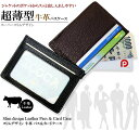 パスケース 定期いれ カードケース メンズ 本革 免許証 スリム icカード ブランド 薄い 薄型 安い
