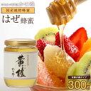 国産ハチミツ 櫨(はぜ)蜂蜜(ハチミツ) 300g蜂蜜専門店 かの蜂