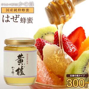 【全品15%OFFクーポン】国産ハチミツ 櫨(はぜ)蜂蜜(ハチミツ) 300g蜂蜜専門店 かの蜂 生はちみつ 非常食 100%純粋 健康 健康食品