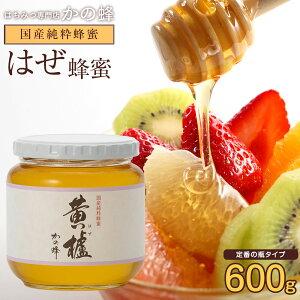 国産ハチミツ 櫨(はぜ)蜂蜜(ハチミツ) 600g蜂蜜専門店 かの蜂 生はちみつ 非常食 100%純粋 健康 健康食品