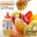 はちみつ 国産 1kg 櫨(はぜ)蜂蜜 1000g 純粋はちみつ 非加熱 とんがり容器 蜂蜜専門店 かの蜂