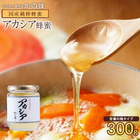 数量限定【国産】アカシア蜂蜜(300g)国産はちみつ 料理の隠し味にも!アカシアはちみつ 【お一人様2点まで】蜂蜜専門店 かの蜂
