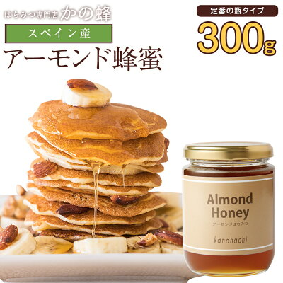 スペイン産アーモンド蜂蜜