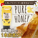 F pure honey 01 o2