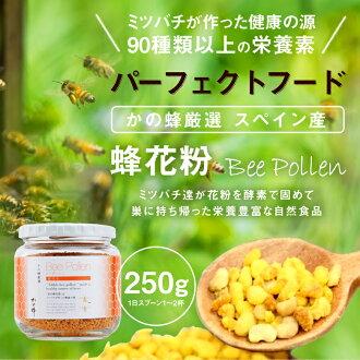 Bee Pollen (bee) 250 g ◆ ◆ honey shop deliver an alias