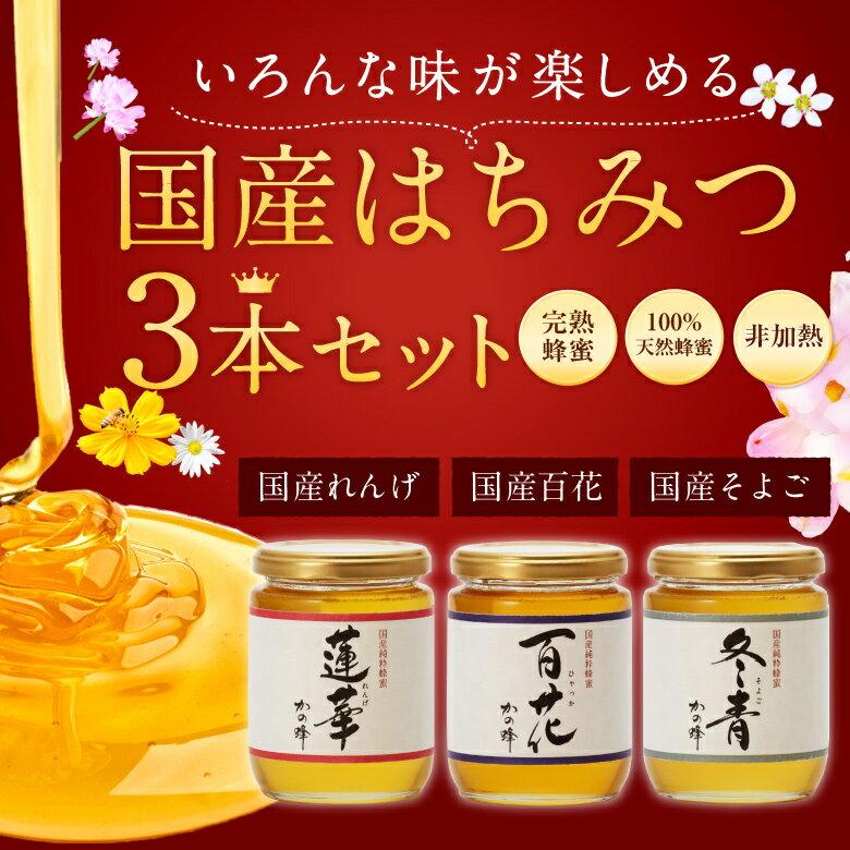100セット限定!売れ筋国産蜂蜜(れんげ・そよご・百花各300g)3本セット【送料無料】 国産はちみつセット蜂蜜専門店 かの蜂