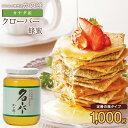 はちみつ 【カナダ産】 厳選クローバーはちみつ 1000g蜂蜜専門店 かの蜂