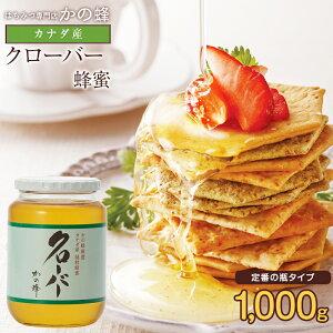 はちみつ カナダ産 厳選クローバーはちみつ 1000g 完熟蜂蜜 お取り寄せ グルメ蜂蜜専門店 かの蜂生はちみつ 非常食 100%純粋 健康 健康食品