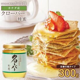 はちみつ【カナダ産】厳選クローバーはちみつ 300g蜂蜜専門店 かの蜂生はちみつ 非常食 100%純粋 健康 健康食品