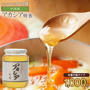 はちみつ【中国産】アカシアはちみつ 1000g 蜂蜜専門店 かの蜂
