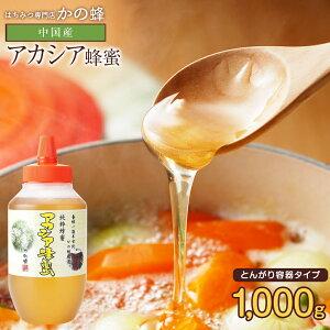 はちみつ中国産アカシアはちみつ とんがり容器入り 1000g蜂蜜専門店 かの蜂