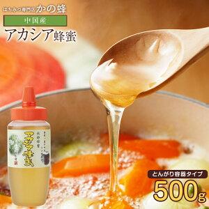 はちみつ【中国産】アカシアはちみつ とんがり容器入り 500g蜂蜜専門店 かの蜂