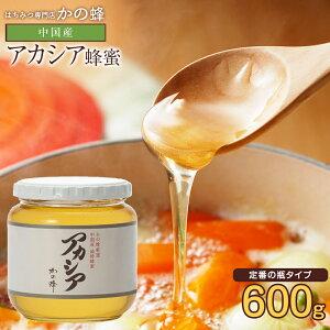はちみつ【中国産】アカシアはちみつ  600g 蜂蜜専門店 かの蜂