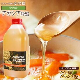 はちみつ 業務用 中国産 アカシアはちみつ2.5kg 大容量 業務用はちみつ セール蜂蜜専門店 かの蜂生はちみつ 非常食 100%純粋 健康 健康食品