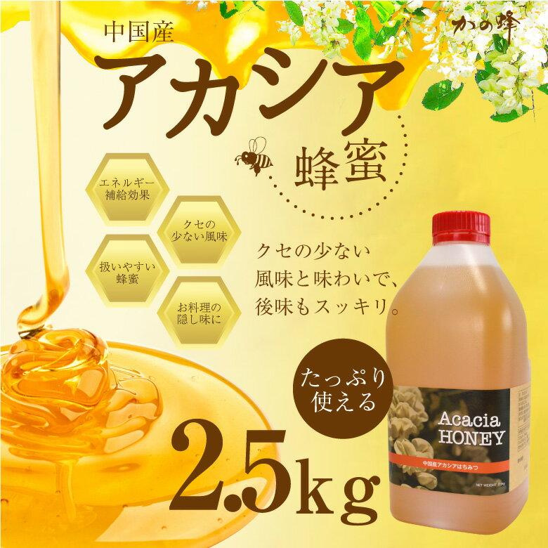 はちみつ 業務用 中国産 アカシアはちみつ2.5kg 大容量 業務用はちみつ蜂蜜専門店 かの蜂