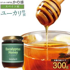【スペイン産】ユーカリ蜂蜜 300g ユーカリ 蜂蜜 完熟 純粋 はちみつ ハチミツ蜂蜜専門店 かの蜂