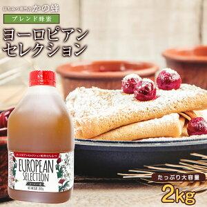 ヨーロピアンブレンド蜂蜜 完熟はちみつ 2000g 2kg 大容量 業務用 生はちみつ 非常食蜂蜜専門店 かの蜂 100%純粋 健康 健康食品