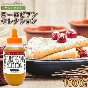 ヨーロピアンブレンド蜂蜜 完熟はちみつ 1000g 1kg とんがりポリ容器 大容量 生はちみつ 非常食蜂蜜専門店 かの蜂 100%純粋 健康 健康食品