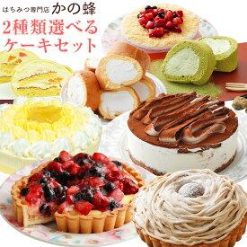 2種類選べるケーキセット 8種類から選べる2種類 ケーキ 冷凍ケーキ ホールケーキ タルトケーキ 訳ありロールケーキ 食べ比べ セット 冷凍 スイーツ デザート 詰め合わせ お取り寄せ スイーツ かの蜂