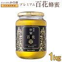 2021年度産 国産 はちみつ 新蜜プレミアム百花蜂蜜 1000g 1kg 国産蜂蜜 お取り寄せ グルメ ハチミツ 純粋はちみつ 非加熱蜂蜜専門店 かの蜂 生はちみつ 非常食 100%純粋 健康 健康食品