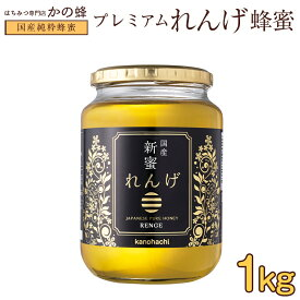2021年度産 新蜜 プレミアムレンゲ蜂蜜 1000g 国産 はちみつ れんげ蜂蜜 お取り寄せ グルメ蜂蜜専門店 かの蜂 生はちみつ 非常食 100%純粋 健康 健康食品
