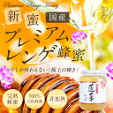 ※5月18日(木)より順次発送!【送料無料】新蜜プレミアムレンゲ蜂蜜(1000g)国産はちみつ れんげ蜂蜜 蜂蜜専門店 かの蜂