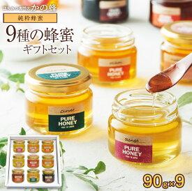 【全品ポイント5倍】ギフト 9種類の蜂蜜(はちみつ)ギフトセット 各90g 瓶 ギフト 国産 はちみつ 外国産 詰め合わせ 贈り物 蜂蜜蜂蜜専門店 かの蜂 生はちみつ 非常食 100%純粋 健康 健康食品