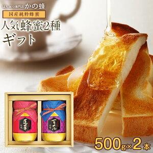お中元 ギフト 国産蜂蜜ギフト 500g×2本セット 九州れんげ蜂蜜 百花蜂蜜 敬老の日 ギフト はちみつ 贈り物 送料無料蜂蜜専門店 かの蜂