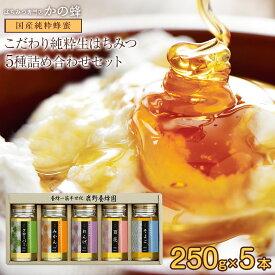ギフト可 蜂蜜ギフト(250g×5本)送料無料 れんげ蜂蜜、みかん蜂蜜、百花蜂蜜、そよご蜂蜜、クローバー蜂蜜 内祝い お返し各種ギフトに!蜂蜜専門店 かの蜂 生はちみつ 非常食 100%純粋 健康 健康食品