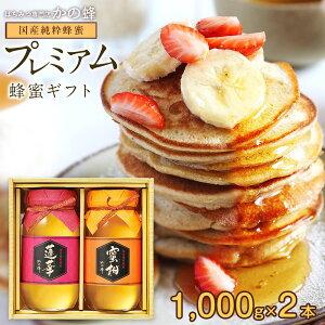 国産蜂蜜プレミアムギフト 1000g×2本セット れんげ蜂蜜 みかん蜂蜜 ギフト 贈り物 はちみつ 送料無料蜂蜜専門店 かの蜂 生はちみつ 非常食 100%純粋 健康 健康食品