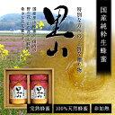 【ポイント5倍】お歳暮ギフト 国産 里山はちみつギフト 500g×2本セット 蜂蜜 贈り物 送料無料蜂蜜専門店 かの蜂