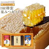 Gifts Gift set (mitsu Japanese Kyushu Milk vetch honey, Japan hyakka honey, Japanese mature nests) of the year, domestic honey and nest and honey gift wrapping, noshi response! Or specializes in honey of bees
