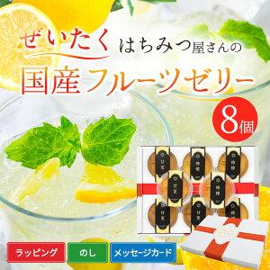 ゼリー 国産フルーツゼリー2種(計8個)セット (レモン 甘夏) 九州産フルーツ ギフト フルーツゼリー 送料無料 はちみつ 詰め合わせ 蜂蜜専門店 かの蜂 高級 お取り寄せ グルメ 内祝い