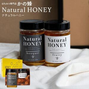 ナチュラルハニーギフト 340g×2本 ヨーロッパ産蜂蜜 ベトナム産ライチ蜂蜜 ギフト はちみつ 贈り物 送料無料 福岡県クーポン蜂蜜専門店 かの蜂