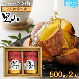 お中元 ギフト プレゼント 国産 里山はちみつギフト 500g×2本セット 蜂蜜 贈り物 送料無料蜂蜜専門店 かの蜂
