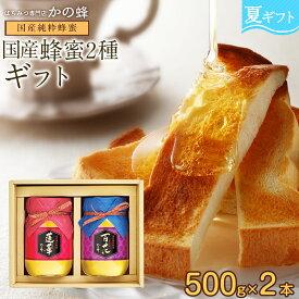 お中元 ギフト 国産蜂蜜ギフト 500g×2本セット 九州れんげ蜂蜜 百花蜂蜜 ギフト はちみつ 贈り物 送料無料蜂蜜専門店 かの蜂